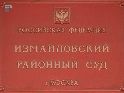 Измайловский районный суд г. Москвы