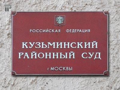 Кузьминский районный суд г. Москвы