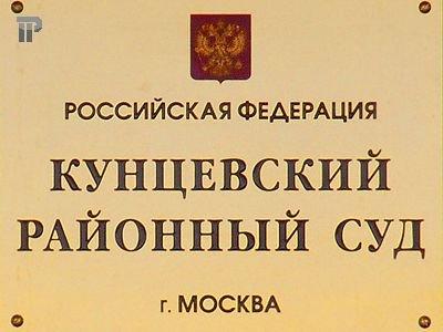Кунцевский районный суд г. Москвы