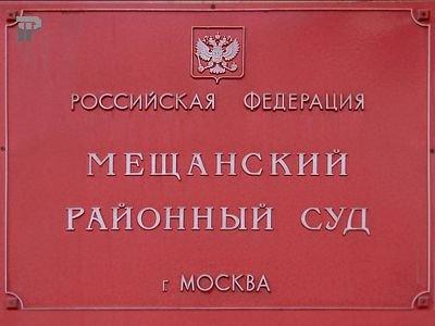 Мещанский районный суд г. Москвы