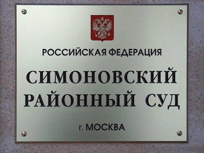 Симоновский районный суд г. Москвы