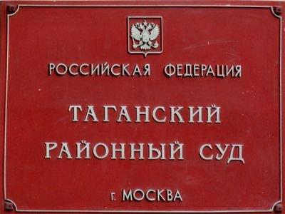 Таганский районный суд г. Москвы
