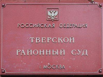Тверской районный суд г. Москвы