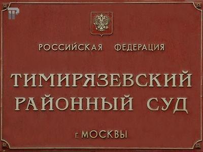 Тимирязевский районный суд г. Москвы