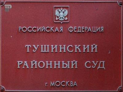 Тушинский районный суд г. Москвы