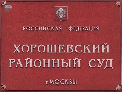 Хорошевский районный суд г. Москвы