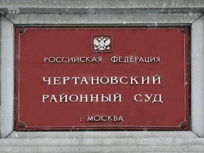 Чертановский районный суд г. Москвы