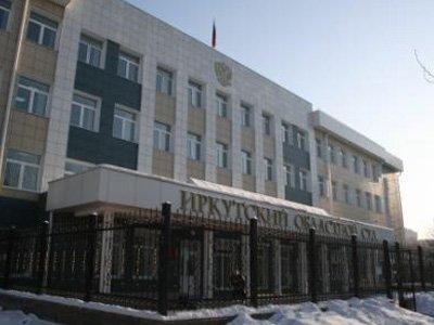Судьи иркутского областного суда