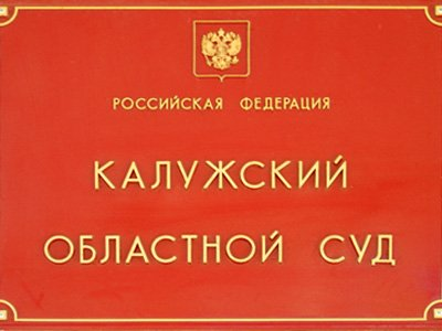 Калужский областной суд