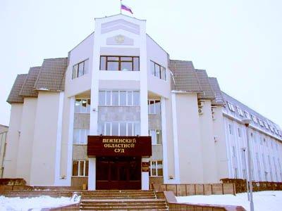 Пензенский областной суд