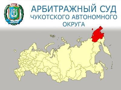 Суд Чукотского автономного округа