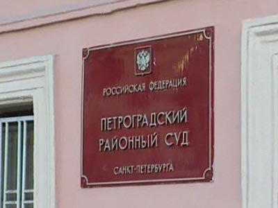 Петроградский районный суд г. Санкт-Петербурга