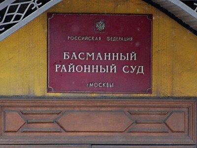 Басманный районный суд г. Москвы