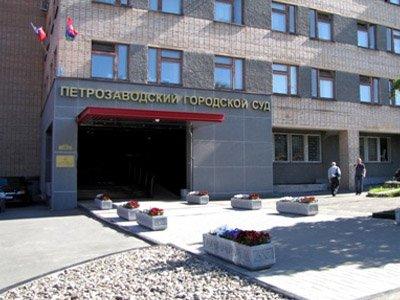 Петрозаводский городской суд Республики Карелия