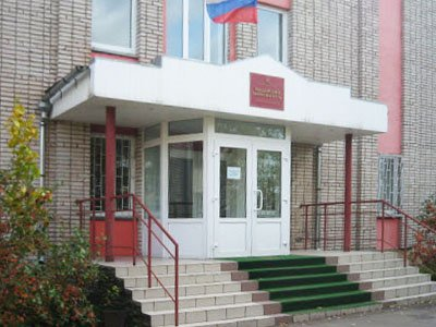 Валдайский районный суд Новгородской области