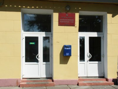 Первомайский районный суд г. Омска Омской области