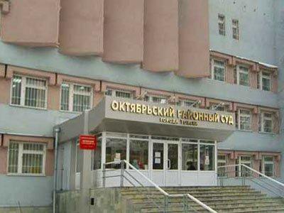 Октябрьский районный суд г. Томска Томской области