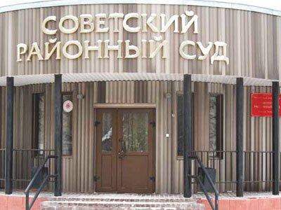 Советский районный суд г. Томска Томской области