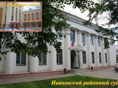 Ивановский районный суд Ивановской области