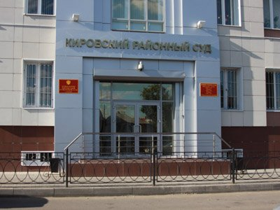 Кировский районный суд г. Астрахани Астраханской области