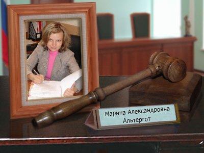 Альтергот Марина Александровна
