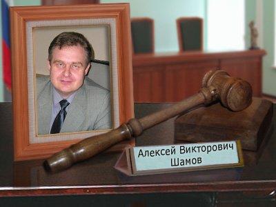Шамов Алексей Викторович