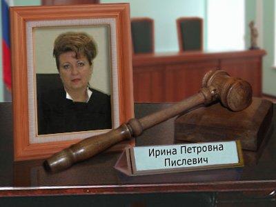 Пислевич Ирина Петровна
