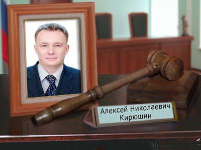 Кирюшин Алексей Николаевич
