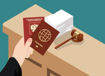 Два паспорта: ВС отклонил иск судьи с неясным гражданством