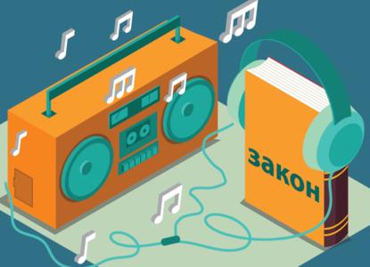 Юристы, песни, деньги: музыка, которая изменила право