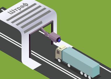 Верховный суд снизил размер штрафа для грузовиков