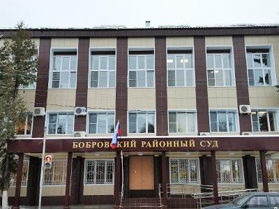 Бобровский районный суд Воронежской области
