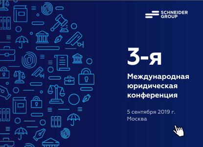 В московском офисе SCHNEIDER GROUP пройдет 3-я Международная юридическая конференция