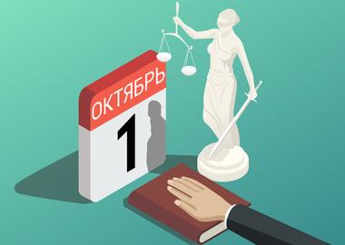 Пленум ВС решил, когда начнут работать новые суды