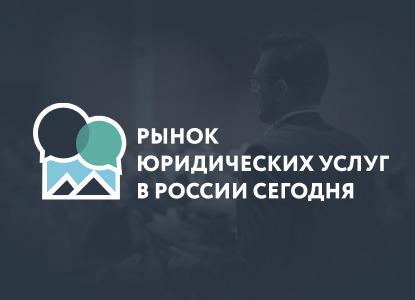 В Екатеринбурге пройдет дискуссия о рынке юридических услуг