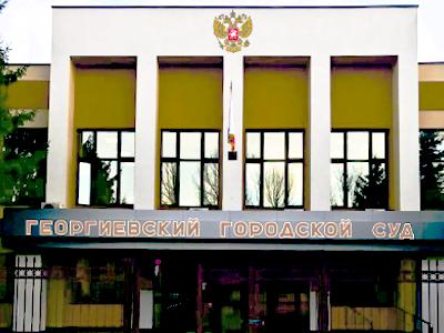 Георгиевский городской суд Ставропольского края