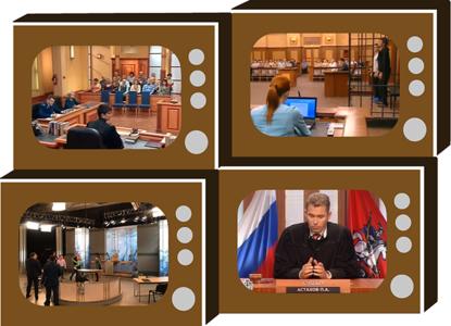 «Иллюзия справедливости»: как создаются телешоу про суды