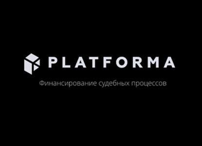 Новые возможности для юридических компаний на PLATFORMA