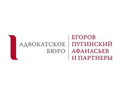 АБ «Егоров, Пугинский, Афанасьев и партнеры»  объявляет о назначении новых партнеров