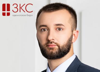 АБ «ЗКС» объявляет о присоединении к команде адвоката Сергея Дякина