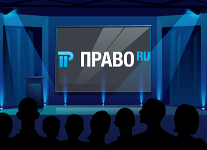 Конференции «Право.ru» будут доступны онлайн