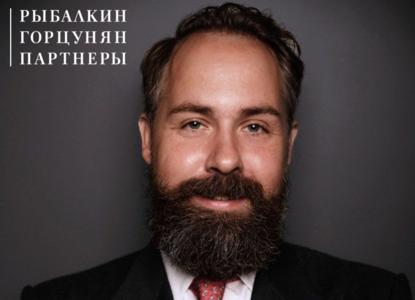Партнер РГП Илья Рыбалкин будет представлять Россию в ICC FraudNet