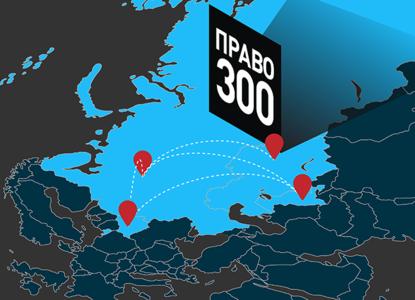 Рейтинг Право-300 включит в исследование страны ближнего зарубежья