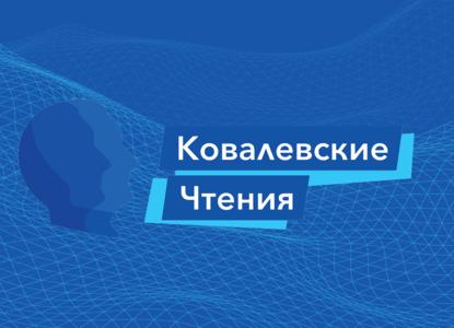 Ковалевские чтения-2020: самые яркие видеоинтервью