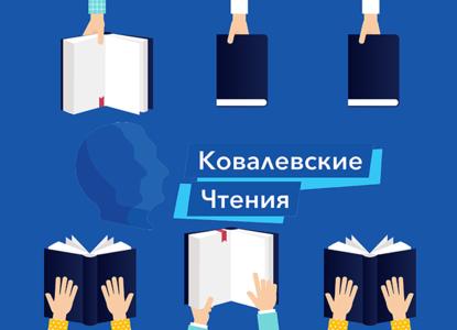 Чем запомнились «Ковалевские чтения» 2020