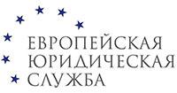 Европейская юридическая служба