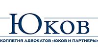 Юков и Партнеры